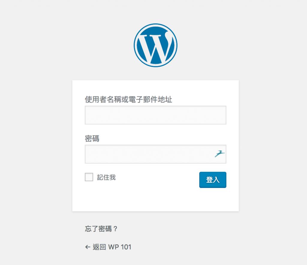 WordPress 登入頁面